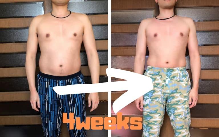 ダイエット4週間での変化
