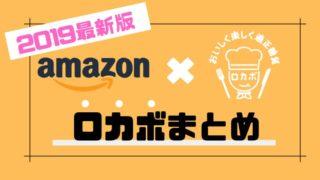 Amazonとロカボ