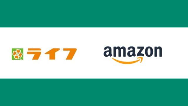 amazon life 提携