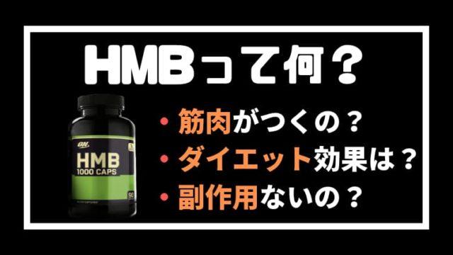 HMBについて