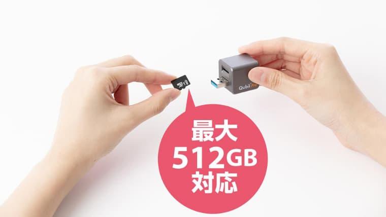 Qubii Proは512GB対応