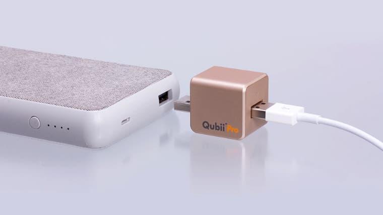 Qubiiはモバイルバッテリーでも使える