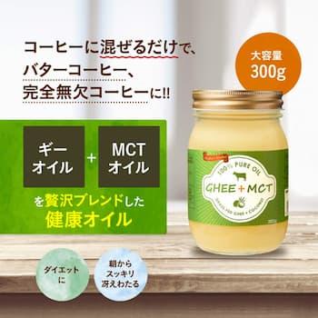 ギー+MCT