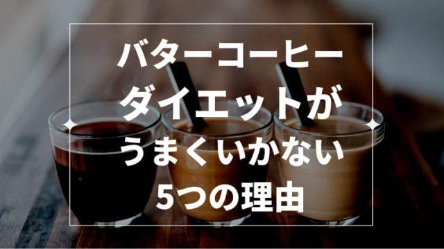 バターコーヒーで痩せない5つの理由