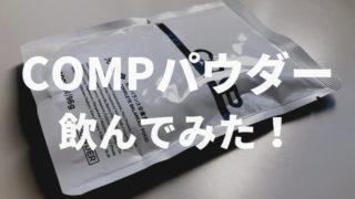 compパウダー