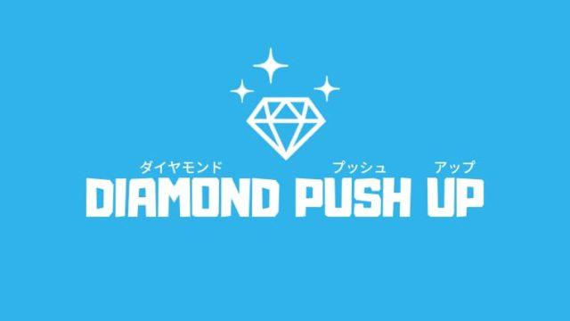 ダイヤモンドプッシュアップ