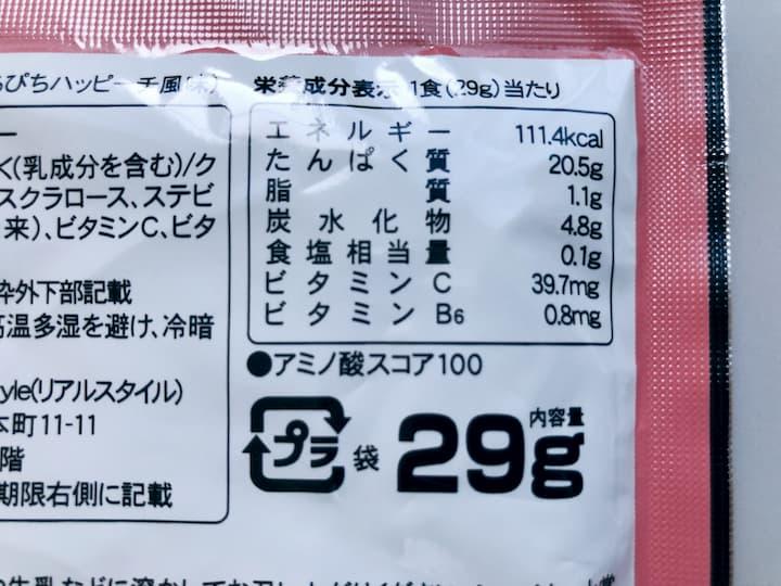ピーチ味PFC