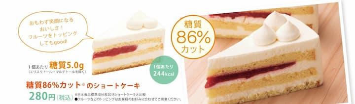 糖質5gのショートケーキ