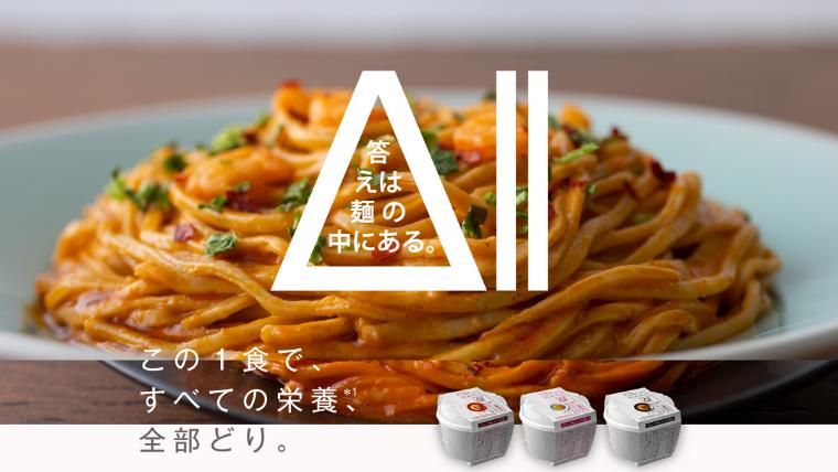 日清食品:All-in NOODLES