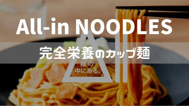 All-in NOODLESまとめ