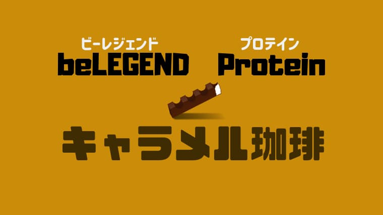 be-legend-caramel-coffee