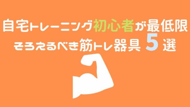 筋トレ初心者向け器具5種