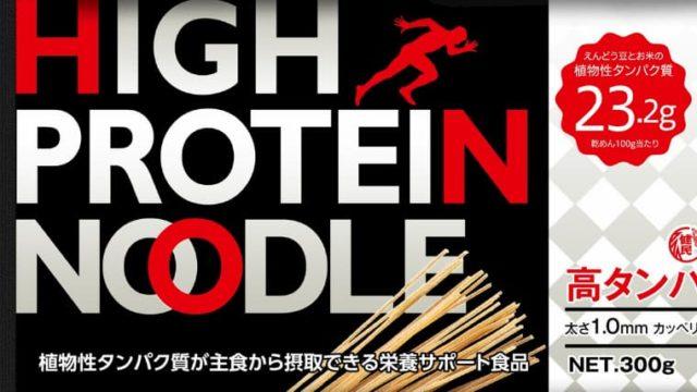 高タンパク質麺