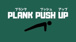 plank push up