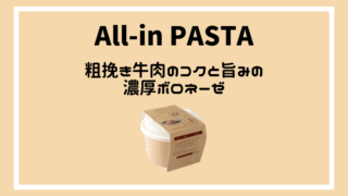 all-in-pasta