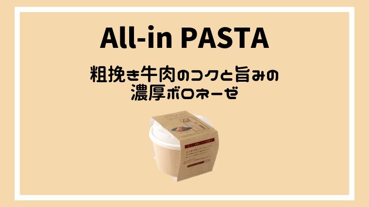 all-in-pasta