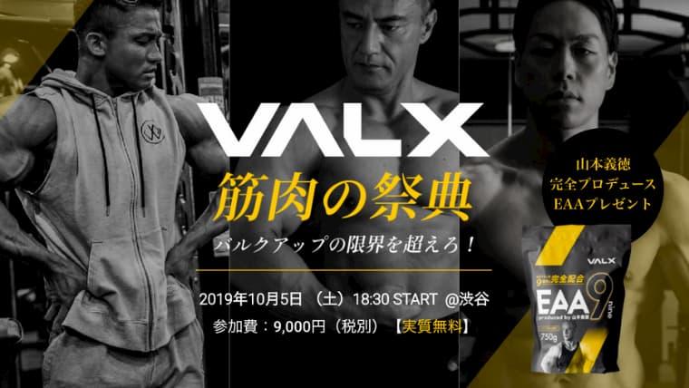 VALX EAA9