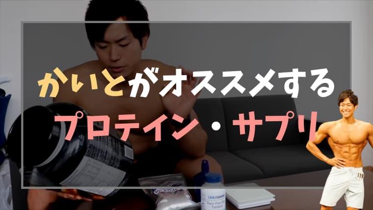 かいと プロテイン・サプリ