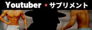 youtuberのサプリ