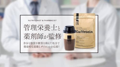 美味しいカフェテイン