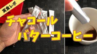 チャコールバターコーヒー実食レポ