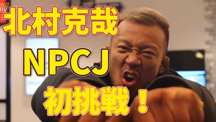 北村克哉 NPCJ