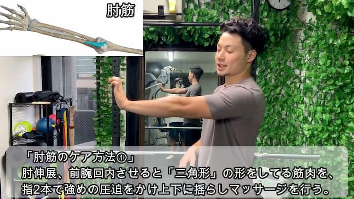 肘筋のケア方法1