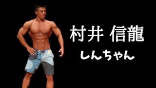 村井信龍 しんちゃん