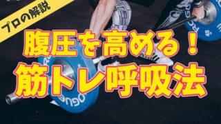 腹圧を高める筋トレ中の呼吸法
